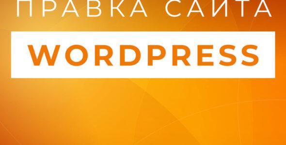 Правка и доработка сайта на WordPress