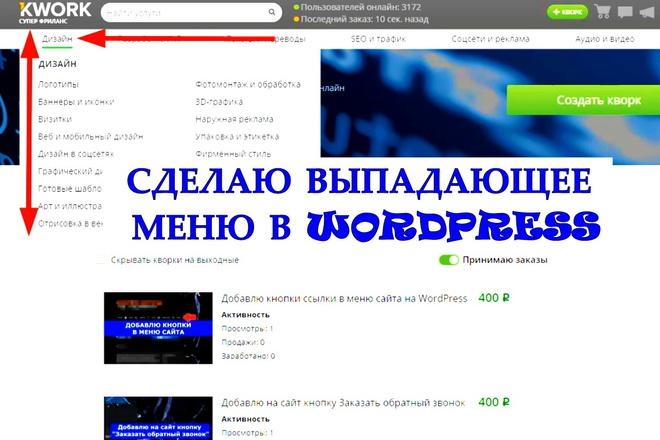 Сделаю выпадающее меню в WordPress