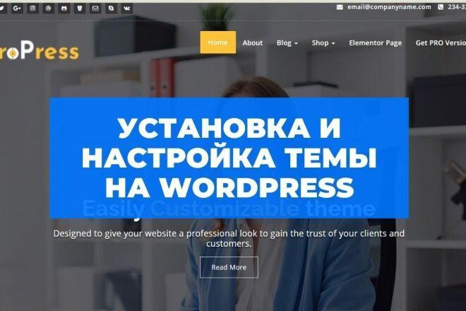 Установка и настройка темы на WordPress
