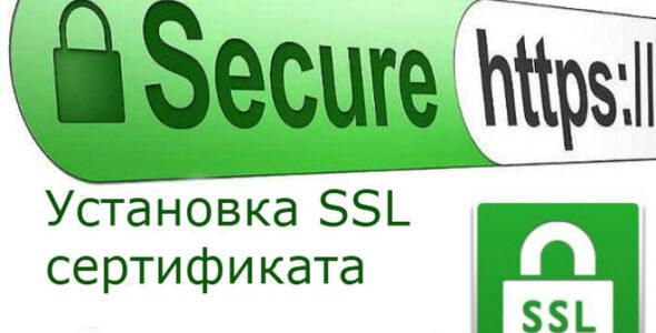 Установлю SSL сертификат https на купленный у меня сайт, на вордпресс