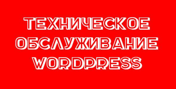 Техническое обслуживание сайта на WordPress