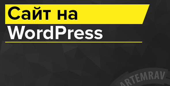 Создание сайта на WordPress под ключ