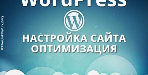 Настройка и оптимизация сайта на WordPress