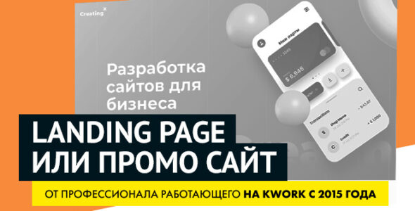 Дизайн Landing Page или промо сайта