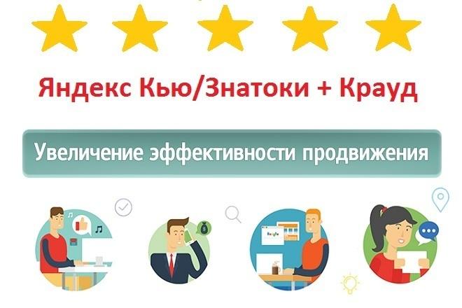 10 Яндекс Кью-Знатоки + 10 Крауд ссылок