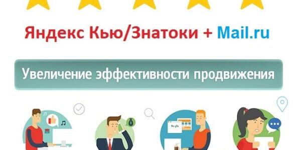 8 Яндекс Кью-Знатоки + 8 Ответы Mail.ru