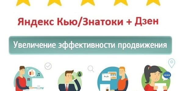10 Яндекс Знатоки + 3 Яндекс Дзен