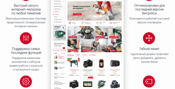 Аспро Оптимус - интернет-магазин