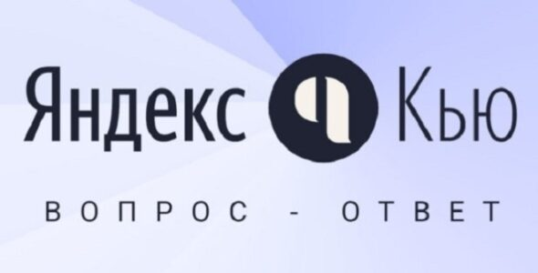 12 ссылок на Яндекс Кью